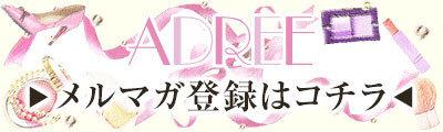 ADREE_merumaga01