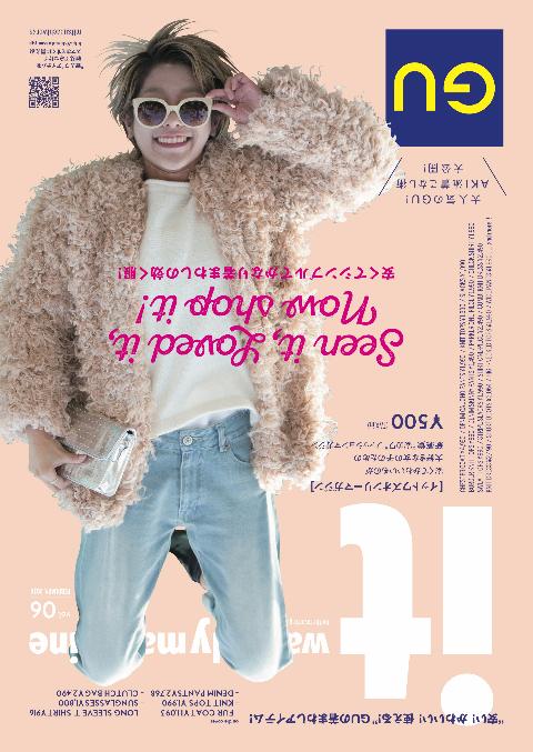 iwom編集部ブログ