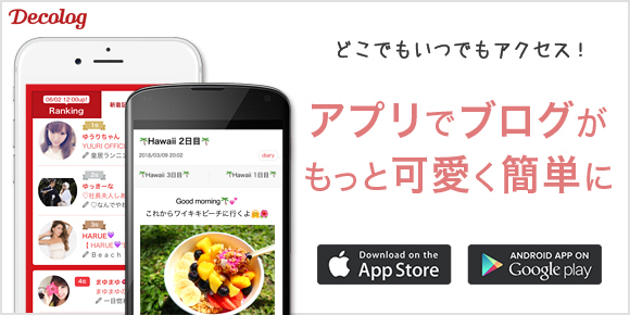decologアプリ
