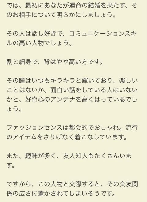miku×鏡リュウジ占星術