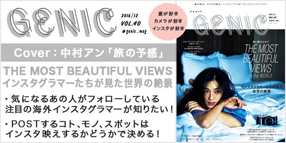 GENIC_中村アン