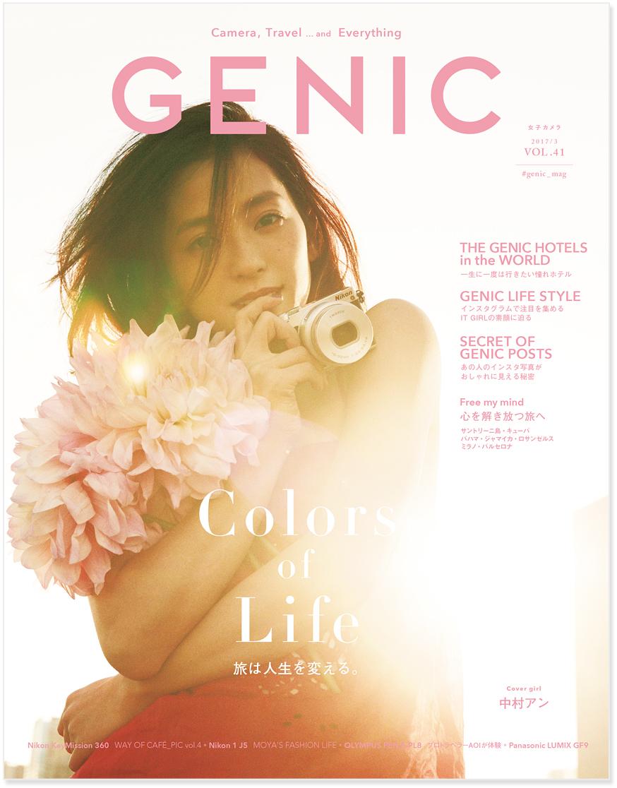 genic_vol41_cover