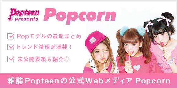 Popteen presents Popcorn