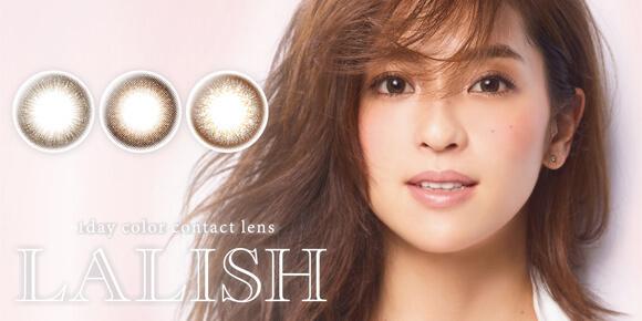 Push!Color_pushcolor_プッシュカラー_カラコン_LALISH_レリッシュ_中村アン