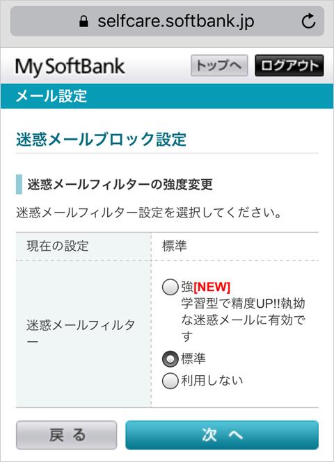 MySoftBank