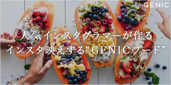 GENIC_vol42_中村アン