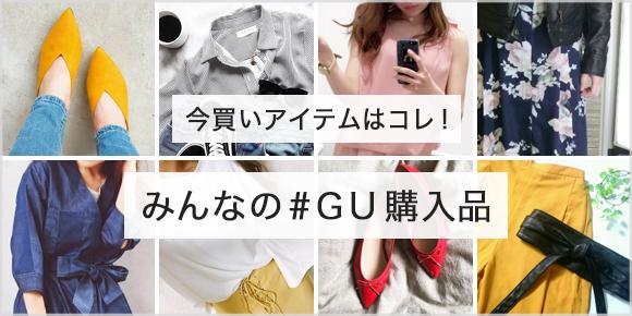 Decolog_みんなの#GU購入品