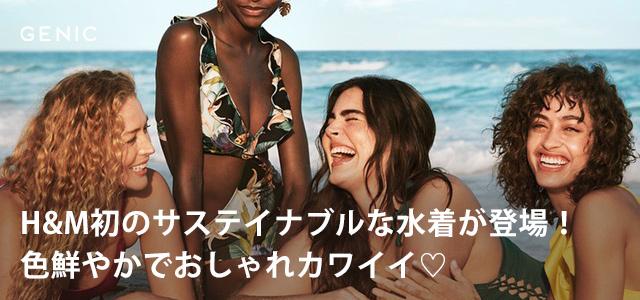 H&M初のサステイナブルな水着が登場! 色鮮やかでおしゃれカワイイ♡
