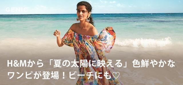H&Mから「夏の太陽に映える」色鮮やかなワンピが登場!ビーチにも♡