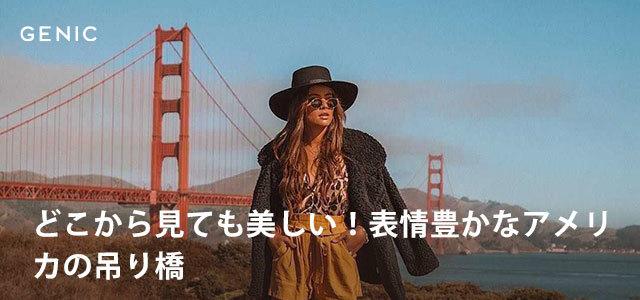 THE GENIC どこから見ても美しい!表情豊かなアメリカの吊り橋