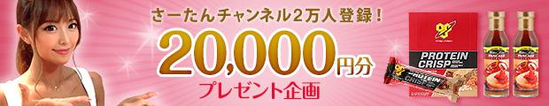 【プレゼント企画】2万円分プレゼント!【感謝祭】