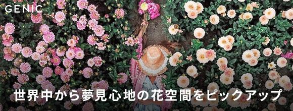 GENIC 世界中から、夢見心地の花空間をピックアップ!