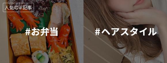 #お弁当/#ヘアスタイル-人気のハッシュタグより