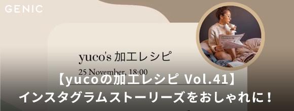 GENIC COLUMN 【yucoの加工レシピ Vol.41】テンプレートが豊富なアプリ「Instories」で、インスタグラムストーリーズをおしゃれに変身させよう!