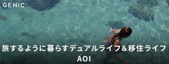 GENIC 【旅するように暮らすデュアルライフ&移住ライフ #2】AOI