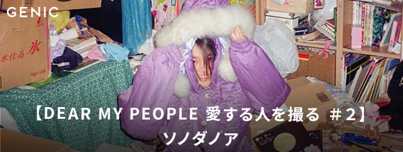 GENIC 【DEAR MY PEOPLE 愛する人を撮る #2】ソノダノア