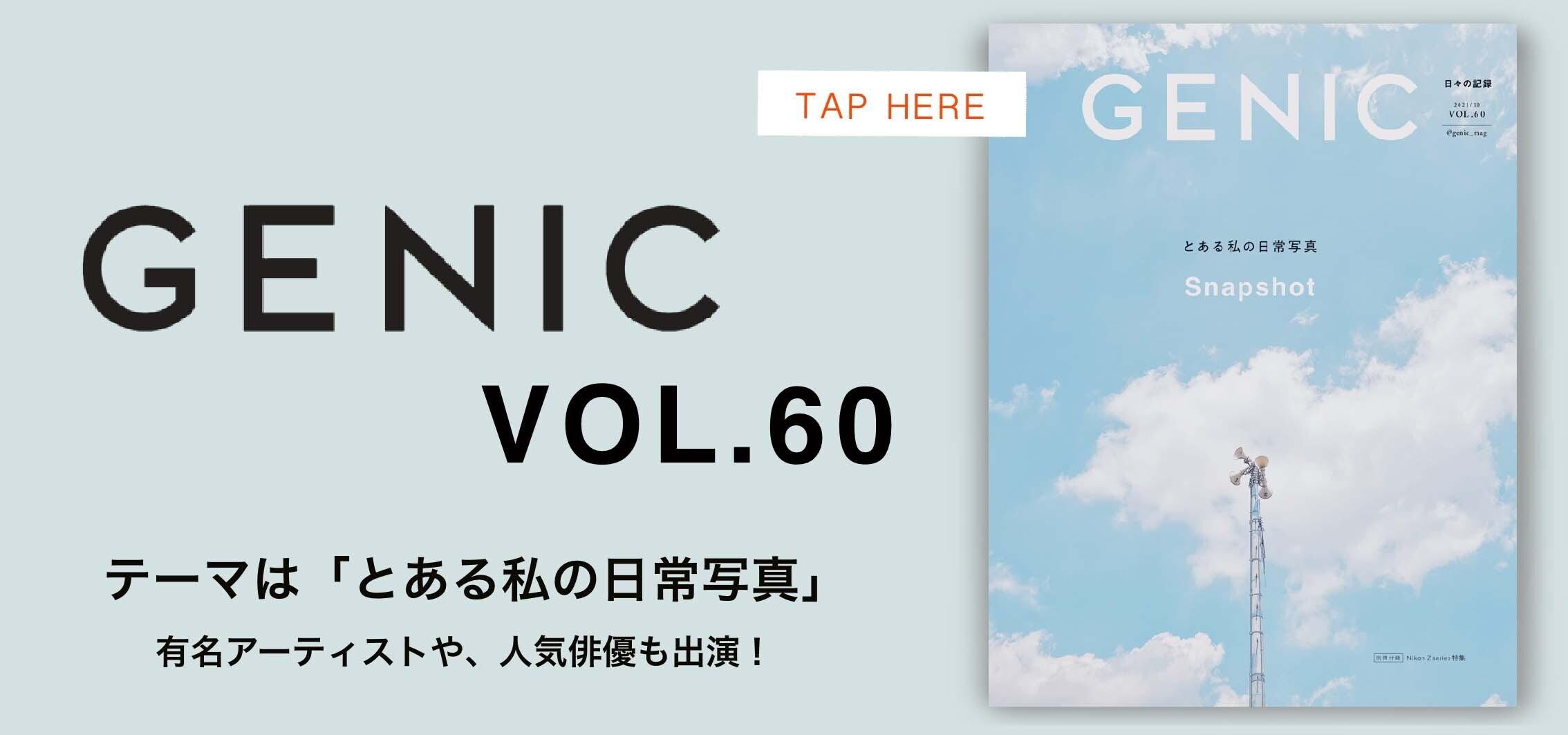 GENIC VOL.60【発売中】