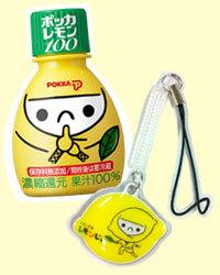 yuuki「ポッカレモン100」