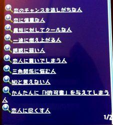 恋する占い『沖縄の父~奇跡鑑定~』