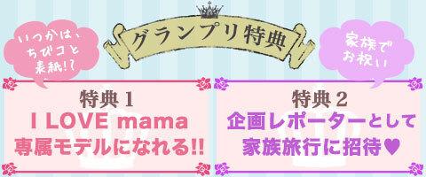 I LOVE mama オーディション特典