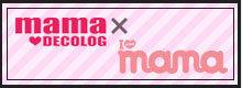 mamaDECOLOG×I LOVE mamaページへ