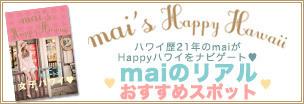 mai's Happy Hawaii