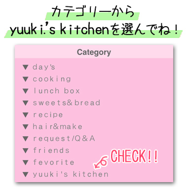 yuuki.skitchen_yuukiカテゴリ