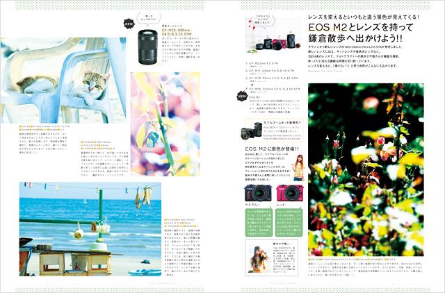 女子カメラ9月号_コンテンツ2