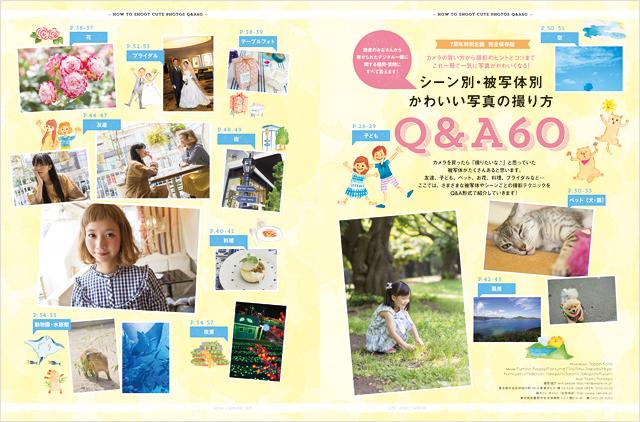 女子カメラ9月号_コンテンツ7