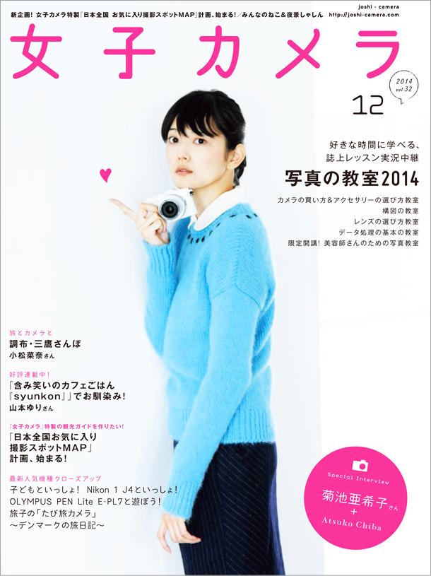 女子カメラ12月号_表紙