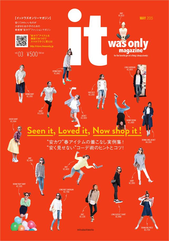 iwom1505_表紙