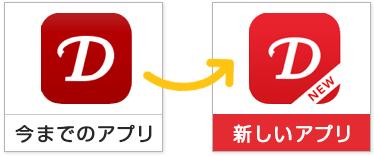 decolog新アプリ_2アイコン