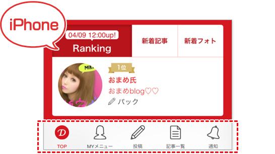 decolog新アプリ_ip_capture01_01