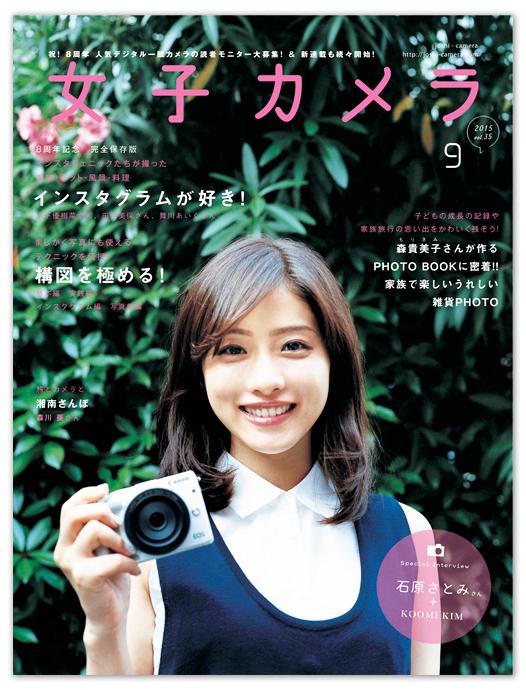 女子カメラ9月号_表紙