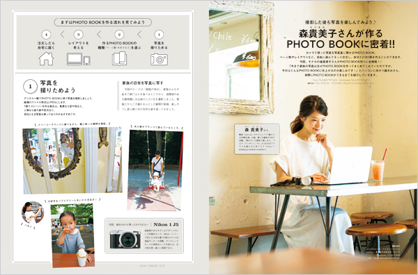 女子カメラ9月号_コンテンツ4